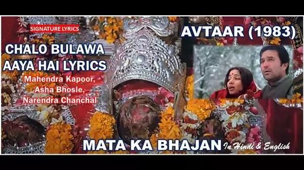 Chalo Bulawa Aaya Hai Lyrics - Mata Ka Bhajan