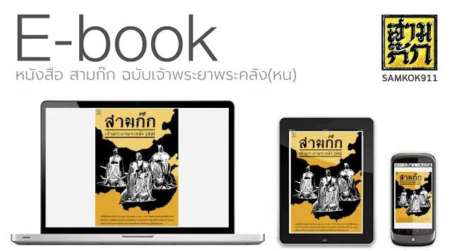 E-Book สามก๊ก