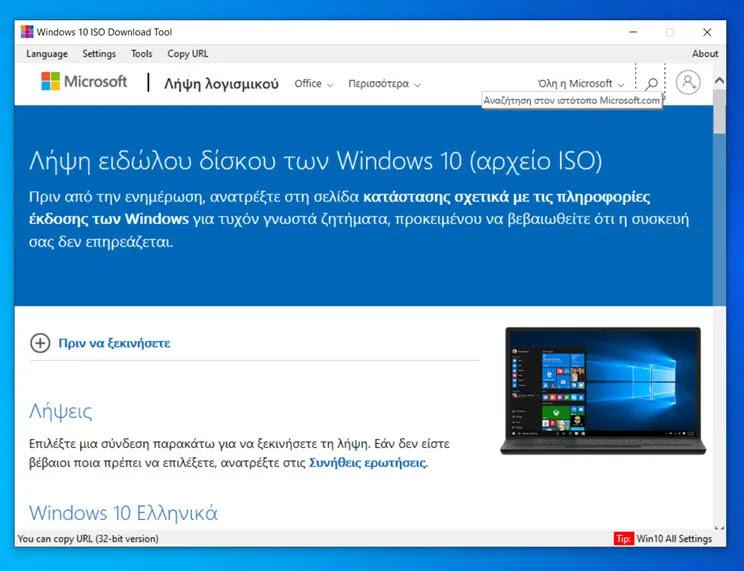 Windows 10 ISO Download Tool : Κατεβάστε εύκολα  και νόμιμα τα Windows  από την επίσημη ιστοσελίδα  της microsoft