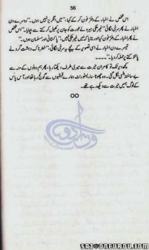 kitab dost khuda aur mohabbat hashim nadeem reading