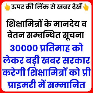 shikshamitra mandey related very important news शिक्षामित्रों के समायोजन की बड़ी खबरें
