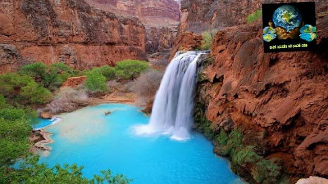 13. හැවසු දියඇල්ල, ඇරිසෝනා, එක්සත් ජනපදය ( Havasu Falls, Arizona, United States )