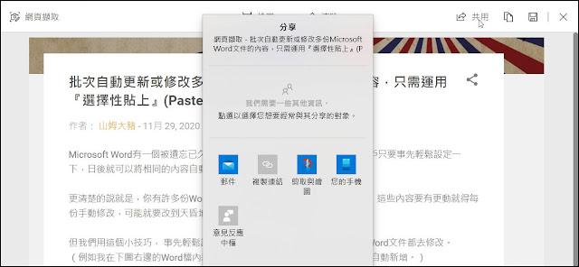 Microsoft Edge內建的網頁截圖工具,可以快速的截圖,不用安裝擴充功能