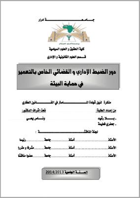 مذكرة ماستر: دور الضبط الإداري والقضائي الخاص بالتعمير في حماية البيئة PDF