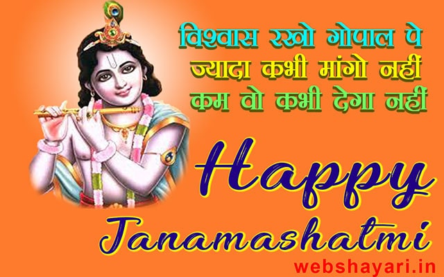 happy janmashtami images pics dikhao