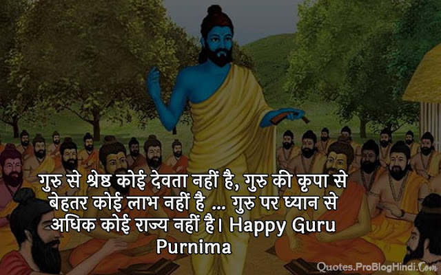 guru purnima shayari in hindi