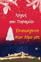 Φέτος Χριστούγεννα στο Άργος! (Ολόκληρο το Χριστουγεννιάτικο πρόγραμμα)