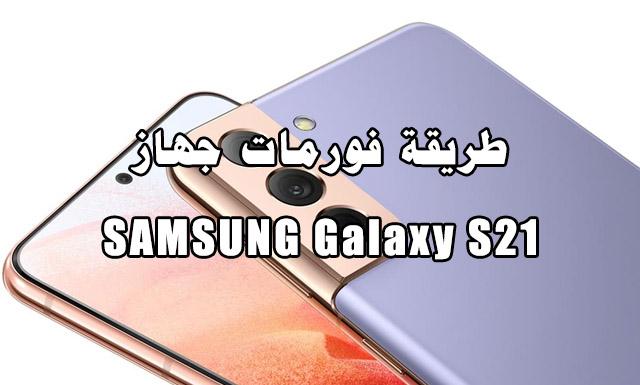 فورمات  SAMSUNG Galaxy S21