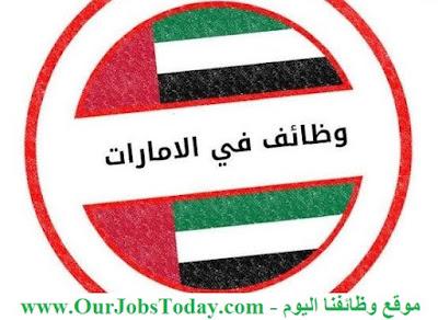 مطلوب مهندسون وفنيون ومحاسبون وموارد بشرية وأمن وعمال للعمل في الإمارات Jobs In UAE