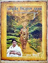 ayurved sidhant rahasyaby acharya balkrishna,best yoga books in hindi, best ayurveda books in hindi,best meditation books in hindi