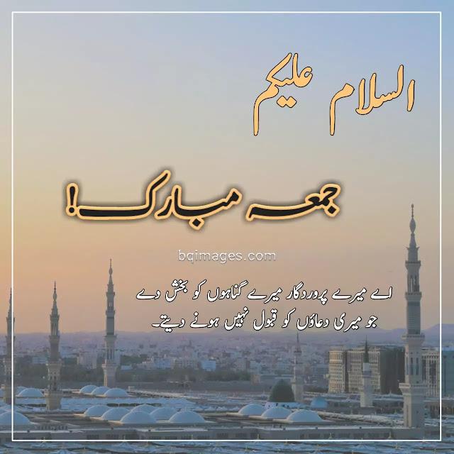 beautiful Jumma Mubarak wishes