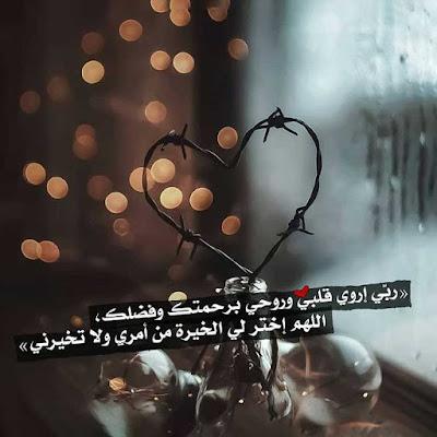 ربي إروى قلبي وروحي برحمتك وفضلك