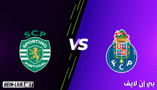 مشاهدة مباراة بورتو وسبورتينج لشبونة بث مباشر اليوم بتاريخ 11-09-2021 في الدوري البرتغالي