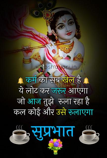 achhe vichar suvichar photo download for fb whatsapp sharechat