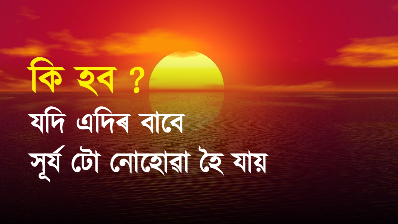 Facts about sun in Assamese Language