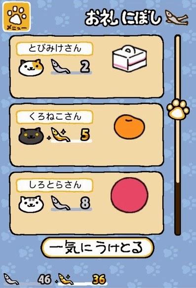 how to get more gold fish neko atsume