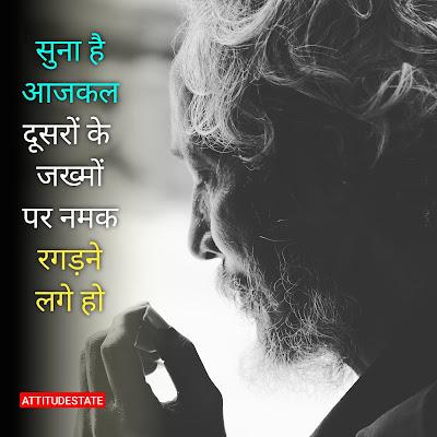 attitude shayari image for boy in hindi