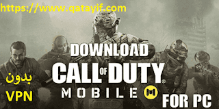 تحميل call of duty mobile بدون vpn