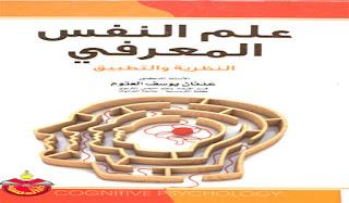 علم النفس المعرفي النظرية و التطبيق pdf د. عدنان يوسف عتوم