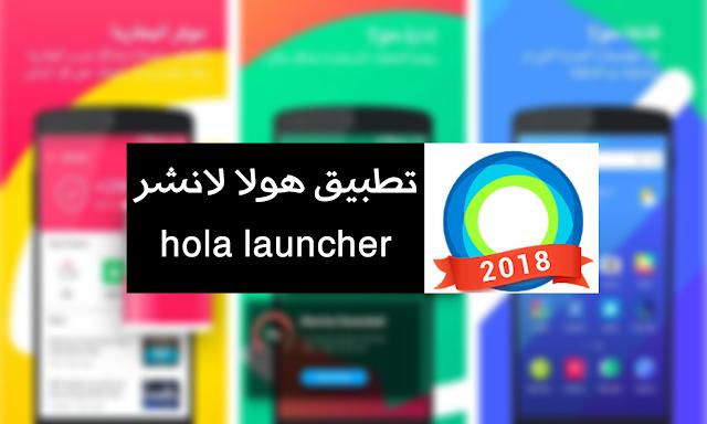 تحميل تطبيق هولا لانشر Hola Launcher أو ما يعرف باسم برنامج قاذفة حولا لتغير واجهة الهاتف و إضافة الثيمات و الخلفيات الرائعة