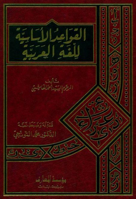 القواعد الأساسية للغة العربية أحمد الهاشمي pdf