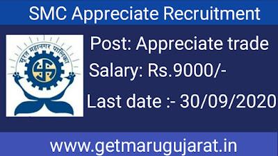 SMC Apprentice Trade Recruitment, smc recruitment