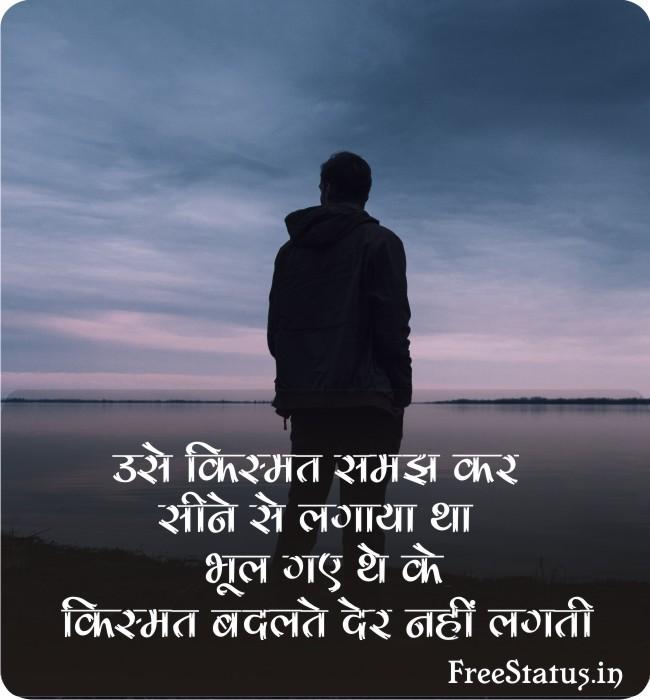 Use-Kismat-Samajh-Kar-Sine-Se-Lagaaya-Tha