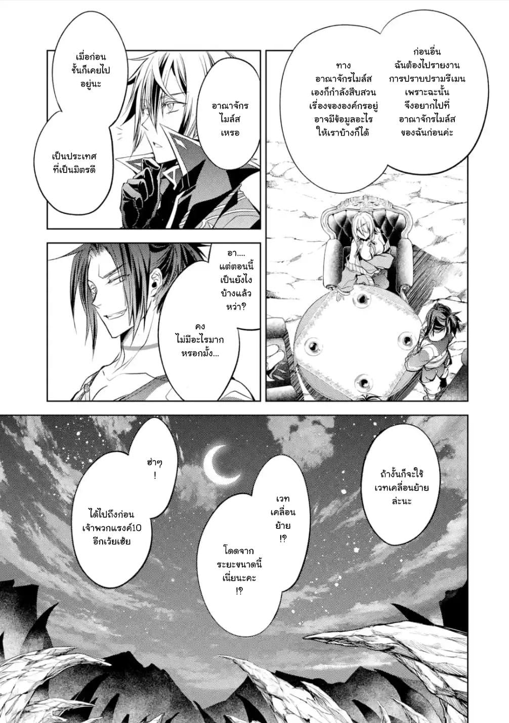 อ่านการ์ตูน Senmetsumadou no Saikyokenja ตอนที่ 4.4 หน้าที่ 4