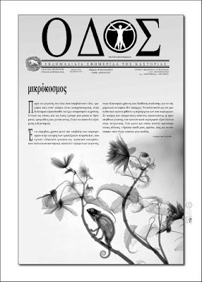 Εφημερίδα Καστοριά