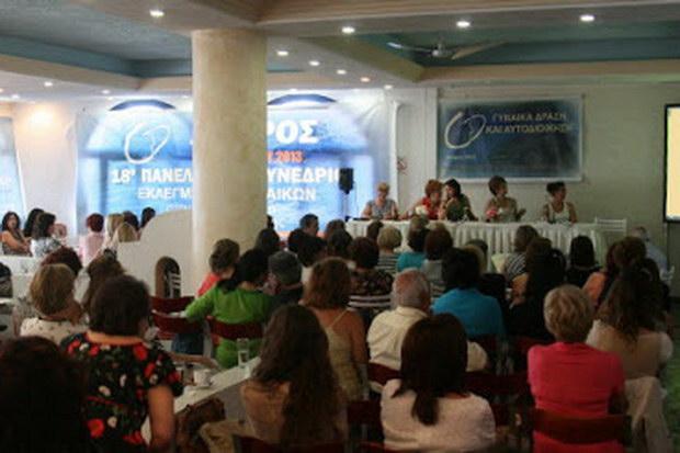 Πανελλήνιο Συνέδριο Αιρετών Γυναικών στην Καβάλα