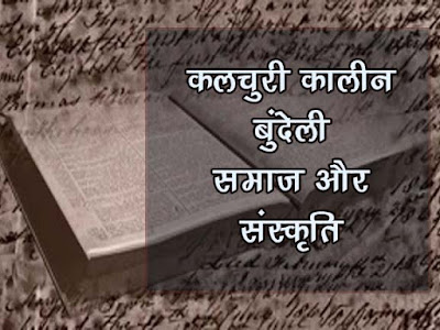 कलचुरि कालीन बुंदेली समाज और संस्कृति  Bundeli society and culture in Kalchuri era