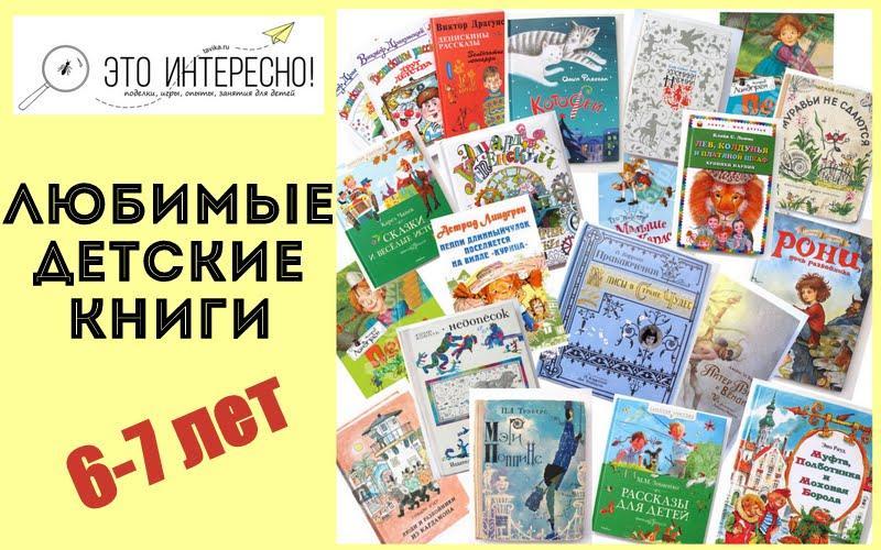 список чтения ребенку 6-7 лет