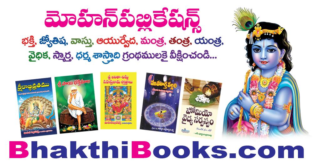 www.MohanBooks.com | BhakthiBooks | Mohanpublications | Granthanidhi | Bhakthipustakalu |Publications in Rajahmundry, Books Publisher in Rajahmundry, Popular Publisher in Rajahmundry, BhaktiPustakalu, Makarandam, Bhakthi Pustakalu, JYOTHISA,VASTU,MANTRA, TANTRA,YANTRA,RASIPALITALU, BHAKTI,LEELA,BHAKTHI SONGS, BHAKTHI,LAGNA,PURANA,NOMULU, VRATHAMULU,POOJALU,  KALABHAIRAVAGURU, SAHASRANAMAMULU,KAVACHAMULU, ASHTORAPUJA,KALASAPUJALU, KUJA DOSHA,DASAMAHAVIDYA, SADHANALU,MOHAN PUBLICATIONS, RAJAHMUNDRY BOOK STORE, BOOKS,DEVOTIONAL BOOKS, KALABHAIRAVA GURU,KALABHAIRAVA, RAJAMAHENDRAVARAM,GODAVARI,GOWTHAMI, FORTGATE,KOTAGUMMAM,GODAVARI RAILWAY STATION, PRINT BOOKS,E BOOKS,PDF BOOKS, FREE PDF BOOKS,BHAKTHI MANDARAM,GRANTHANIDHI, GRANDANIDI,GRANDHANIDHI, BHAKTHI PUSTHAKALU, BHAKTI PUSTHAKALU, BHAKTHI