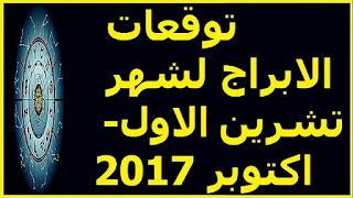 توقعات الابراج لشهر تشرين الاول- اكتوبر 2017