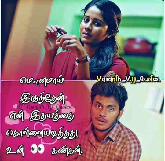 Tamil love images, tamil love status, tamil love Quotes images, tamil romantic images