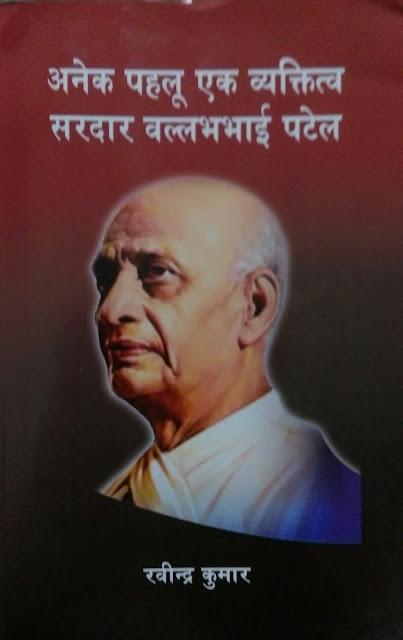 Sardar Patel ke Pramukh Niranye