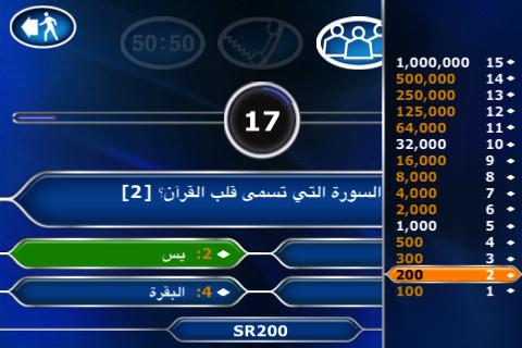 تحميل لعبة من سيربح المليون برابط مباشر الموقع الافضل