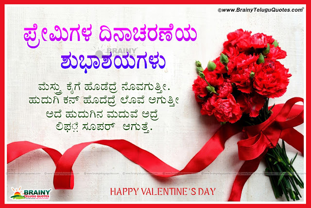best kannada love quotes for valentines day, kannada love messages, love hd wallpapers