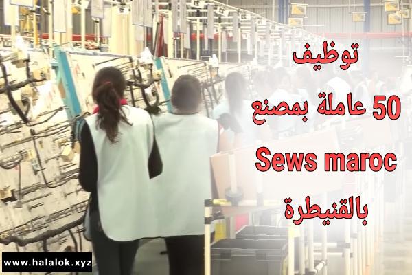 العمل في شركات الكابلاج | مطلوب 50 عاملة كابلاج لدى شركة SEWS MAROC