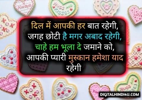 mohabbat bhari shayari download