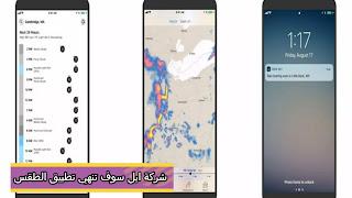 شركة Apple ستنهي تطبيق الطقس الخاص بها لنظام Android في أغسطس