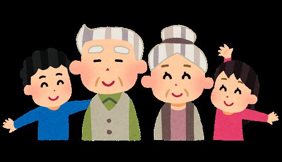 おじいちゃん・おばあちゃん・孫のイラスト「敬老の日」