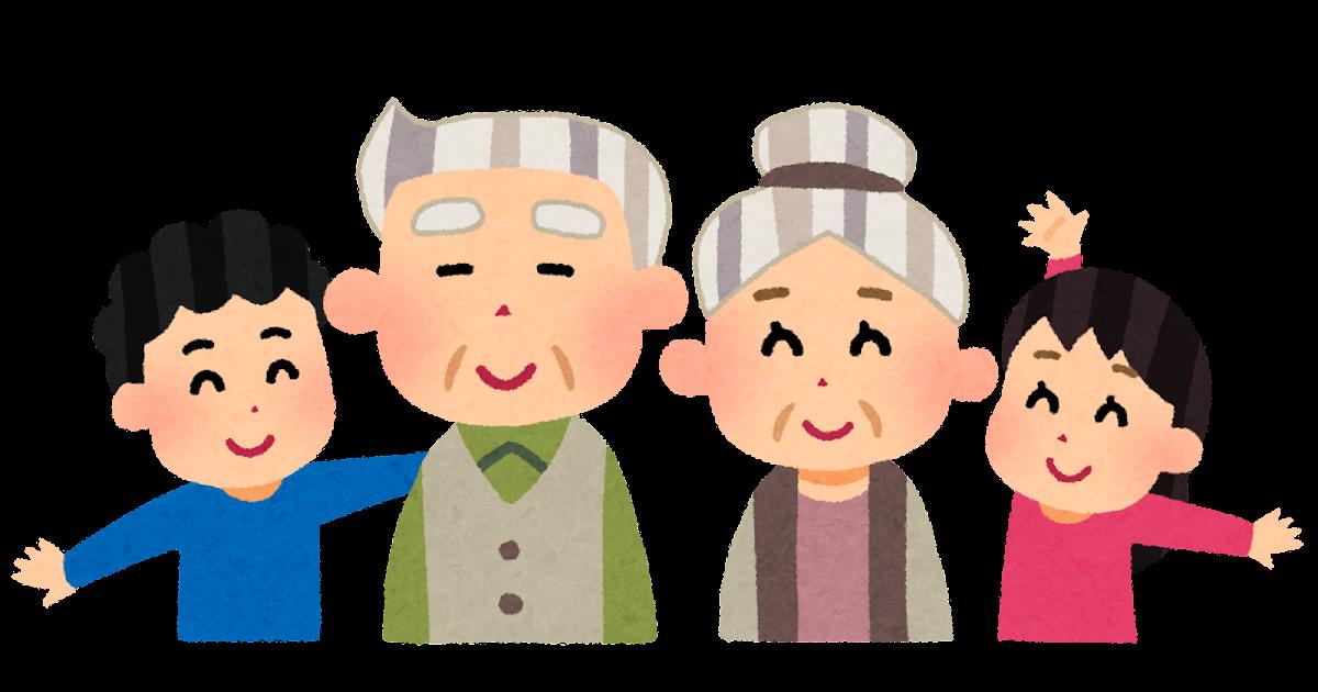 おじいちゃん・おばあちゃん・孫のイラスト「敬老の日」   かわいいフリー素材集 いらすとや