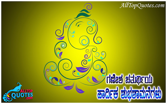 Ganesh chaturthi greeting cards wishes quotes in kannada all top ganesh chaturthi greeting cards wishes quotes in kannada m4hsunfo