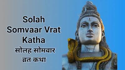 Somwar Vrat Katha