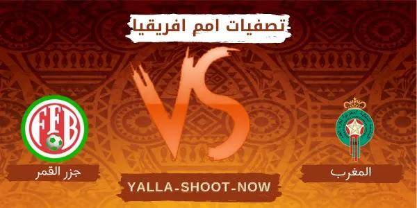 موعد مباراة المغرب وبوروندي تصفيات أمم أفريقيا