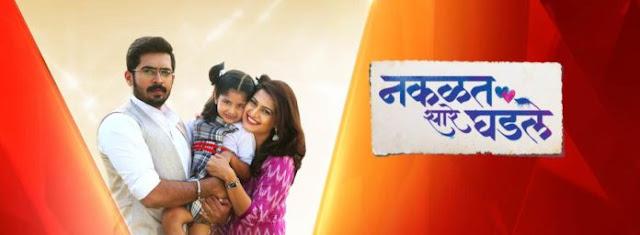 Nakalat Sare Ghadle - Star Pravah Marathi Serial