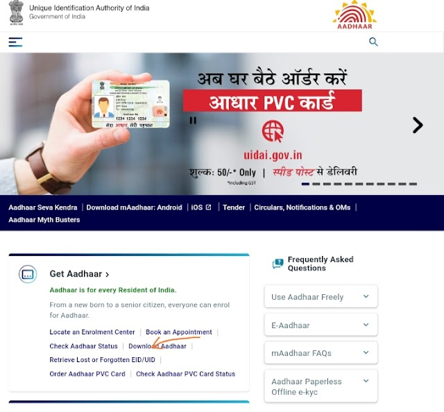 How to download adhar card 2021 New update