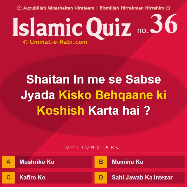 Islamic Quiz 36 : Shaitan In me se Sabse Jyada Kisko Behqaane ki Koshish karta hai?