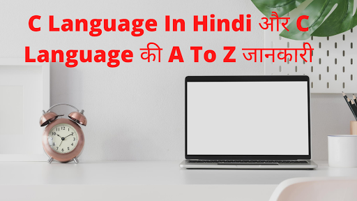 C Language In Hindi और C Language की A To Z जानकारी